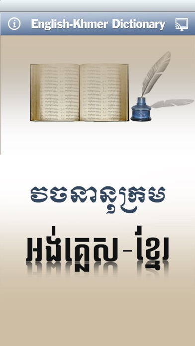 English khmer dictionary appaddict for View dictionary