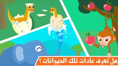 حديقة الحيوانات - العاب تعليم الحيوانات للأطفاللقطة شاشة2