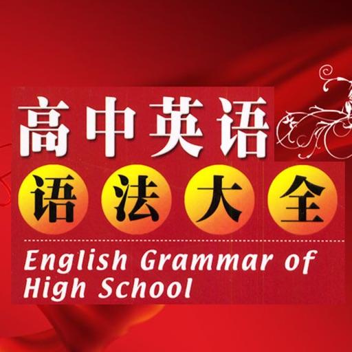 高中英语语法总结图片