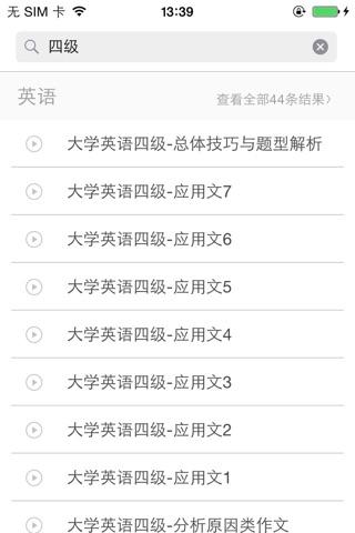英语四级CET-4@酷学习 screenshot 4