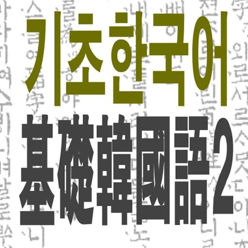 基础韩语2-免费版(语法+听力+阅读+写作)