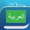قاموس عربي