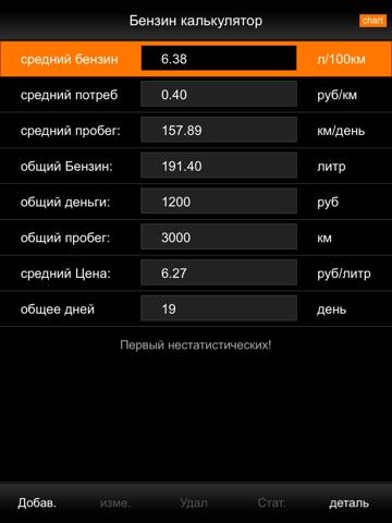 Бензин калькулятор FREE Скриншоты9