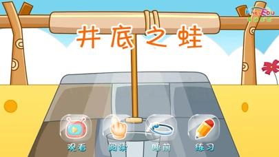 download 井底之蛙 - 故事儿歌巧识字系列早教应用 apps 1