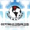 아가페선교침례교회