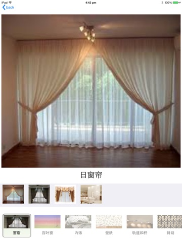 Curtain Sales screenshot 2