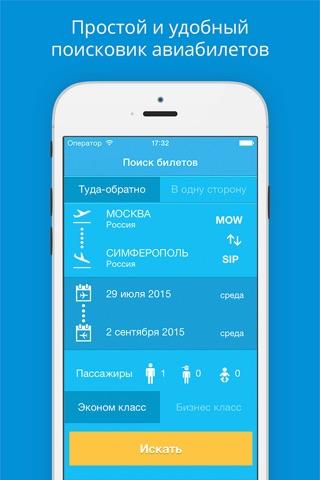 Дешевые авиабилеты - aviapoisk. Поиск дешевых билетов screenshot 1