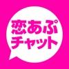 恋あぷ -出会いが広がるリアルタイムチャットSNS- iPhone / iPad