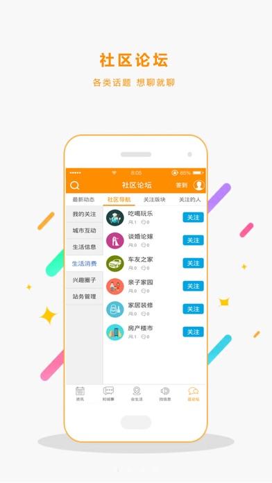 download 小城天长 apps 3