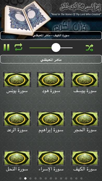 القرآن الكريم ماهر المعيقلي | تلاوة صوتية | المصحف الشريفلقطة شاشة3