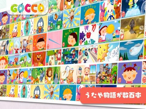 3分知育絵本 頭を育てるうたとおはなし 子供向けのアプリ Screenshot