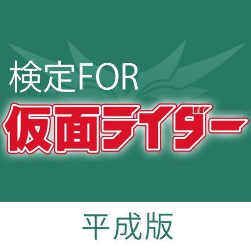 検定クイズ for 仮面ライダー<平成版>