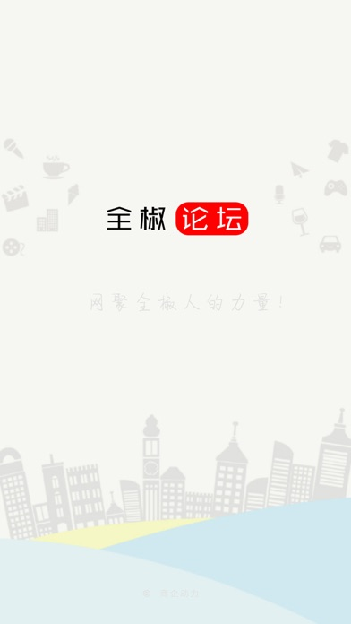 download 全椒论坛 apps 1