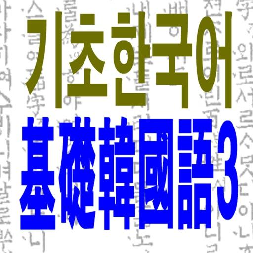 基础韩语3(语法+听力+阅读+写作)