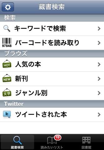 ToshokanBiyori screenshot 3