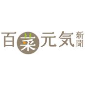 百菜元気新聞