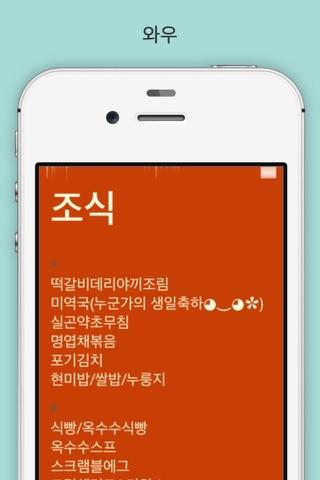 서울성모병원 교직원식단표 screenshot 2