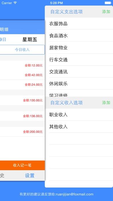 download 小账本 - 随手记 apps 3