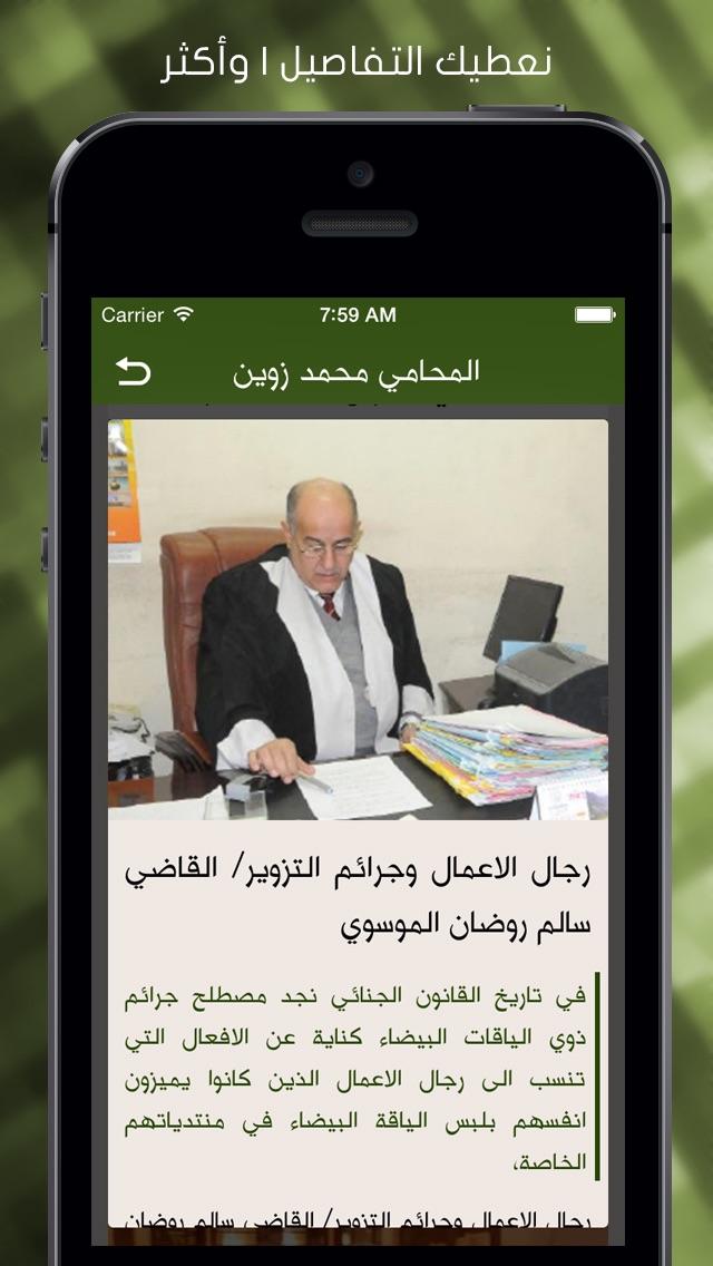 المحامي محمد زوينلقطة شاشة5