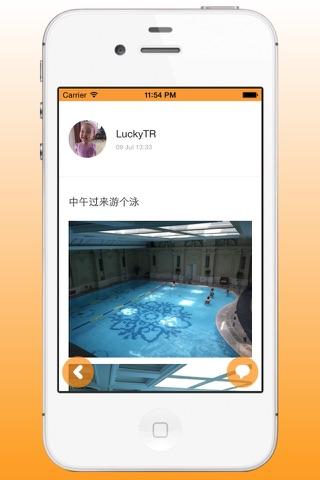 松鼠窝 screenshot 4