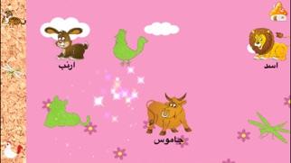 Baraem Arabic Kids تعلم اسماء الحيوانات والطيور لعبة براعم تعليميه العاب اطفال طيور الجنهلقطة شاشة2