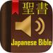 聖書(Japanese Bible)