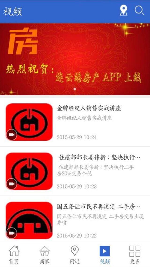 download 连云港房产 apps 2