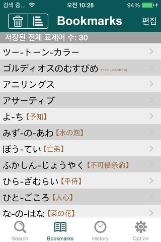 YBM 올인올 일한 사전 - Japanese Korean DIC screenshot 4