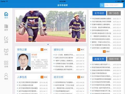 中国·金华 screenshot 2