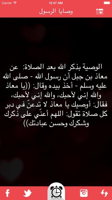 وصايا الرسول صلى الله عليه و سلملقطة شاشة1