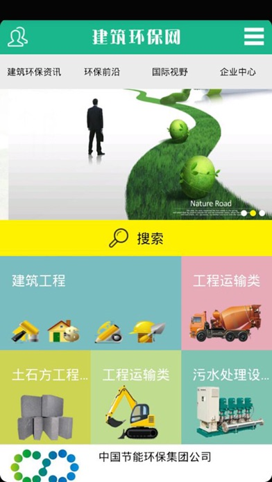 download 建筑环保网 apps 2