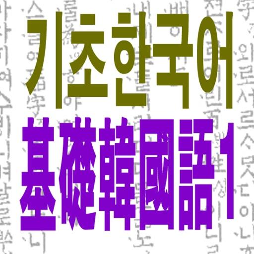 基础韩语1(语法+听力+阅读+写作)