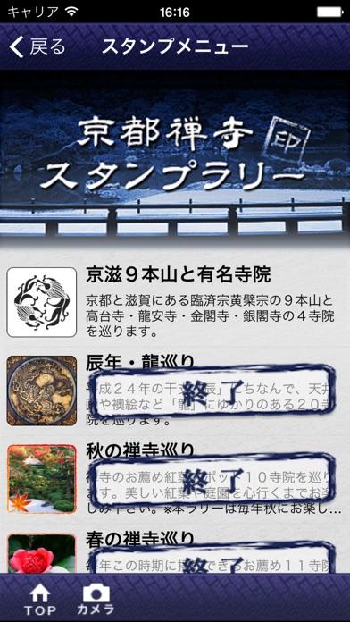 京都禅寺巡り screenshot1
