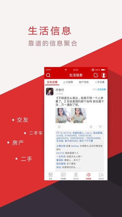 download E滁州—滁州事、E滁知 apps 2
