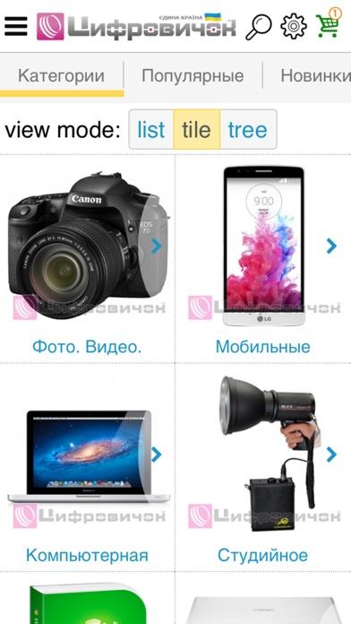 download Интернет магазин Цифровичок apps 1
