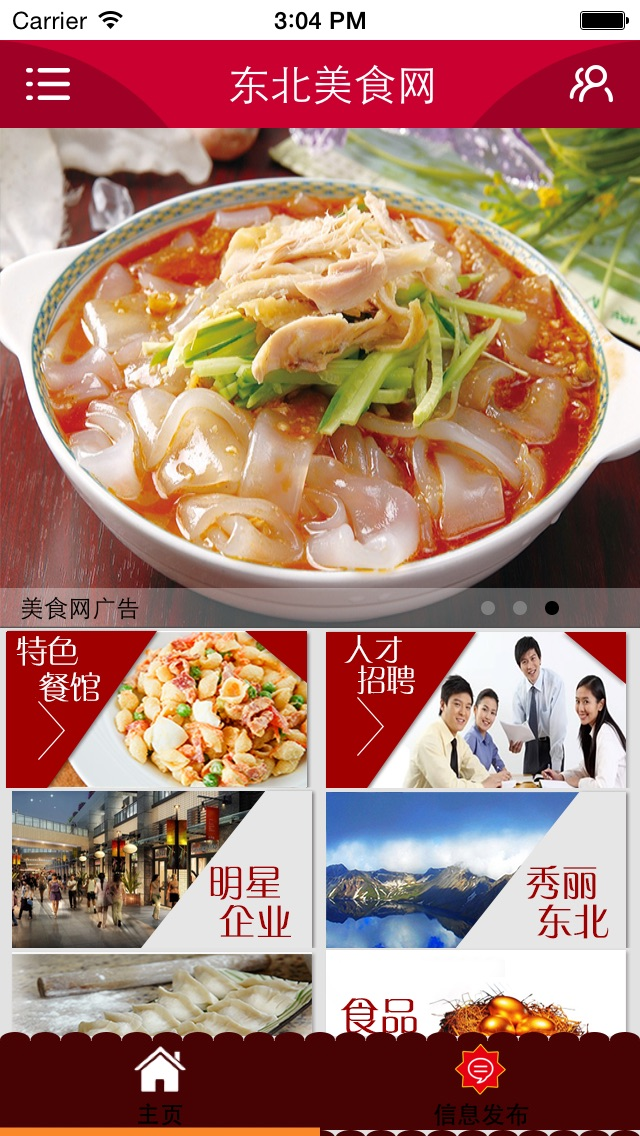 download 东北美食网 apps 1