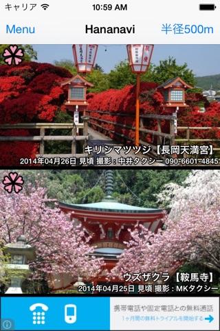 花なび(今の京都の花情報) screenshot 1