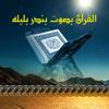 القرآن بصوت بندر بليله بدون انترنت