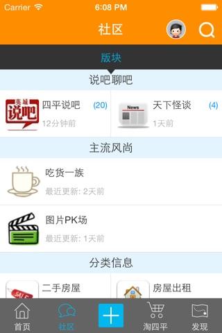 四平英城网 screenshot 4