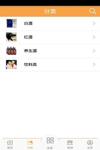 安徽酒水饮料 screenshot 2