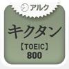 キクタンTOEIC(R) Test Score 800 ~聞いて覚える英単語~(アルク)