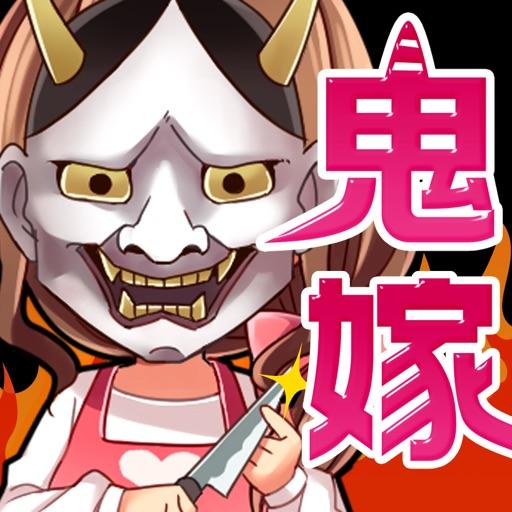 俺と鬼嫁の100日戦記
