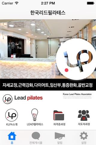 한국리드필라테스 screenshot 1