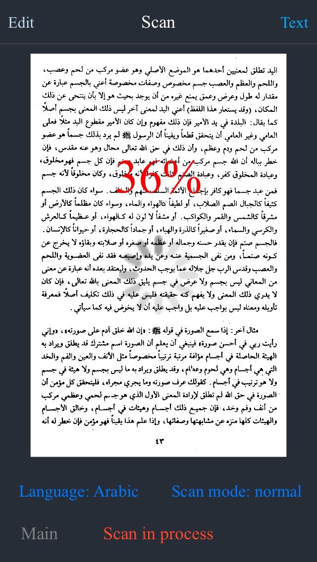 MultiScan-AHT : OCR  Arabic, Hindi, Turkish.Скриншоты 4