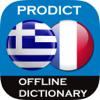 Grec <> Français Dictionnaire + Entraîneur de vocabulaire