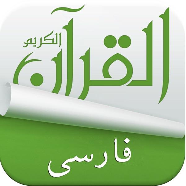 Holy Quran With Persian Audio Translation ( القرآن ) App APK