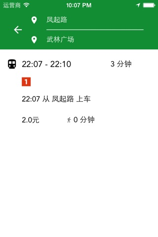 杭州地铁 - 您最好用的出行助手 (最新路线信息) screenshot 4