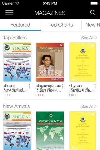 Siriraj Books screenshot 3