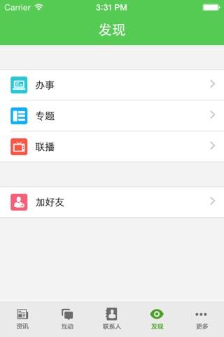 三农信息通 screenshot 3