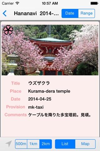 花なび(今の京都の花情報) screenshot 2